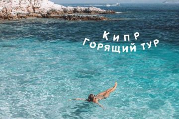 Кипр, горящий тур, Hot Tour, Join Up, Sparkle Travel