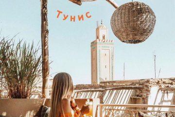 Раннее бронирование, Тунис, Sparkle Travel