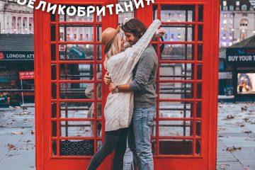 Великобритания, Лондон, весенние каникулы, Sparkle Travel