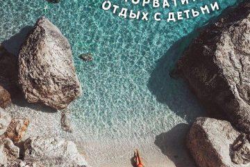 Хорватия, Летний отдых в Хорватии, Хорватия летом, Отдых в Хорватии с детьми. Sparkle Travel