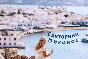 Раннее бронирование, Греция, Санторини, Миконос, Sparkle Travel