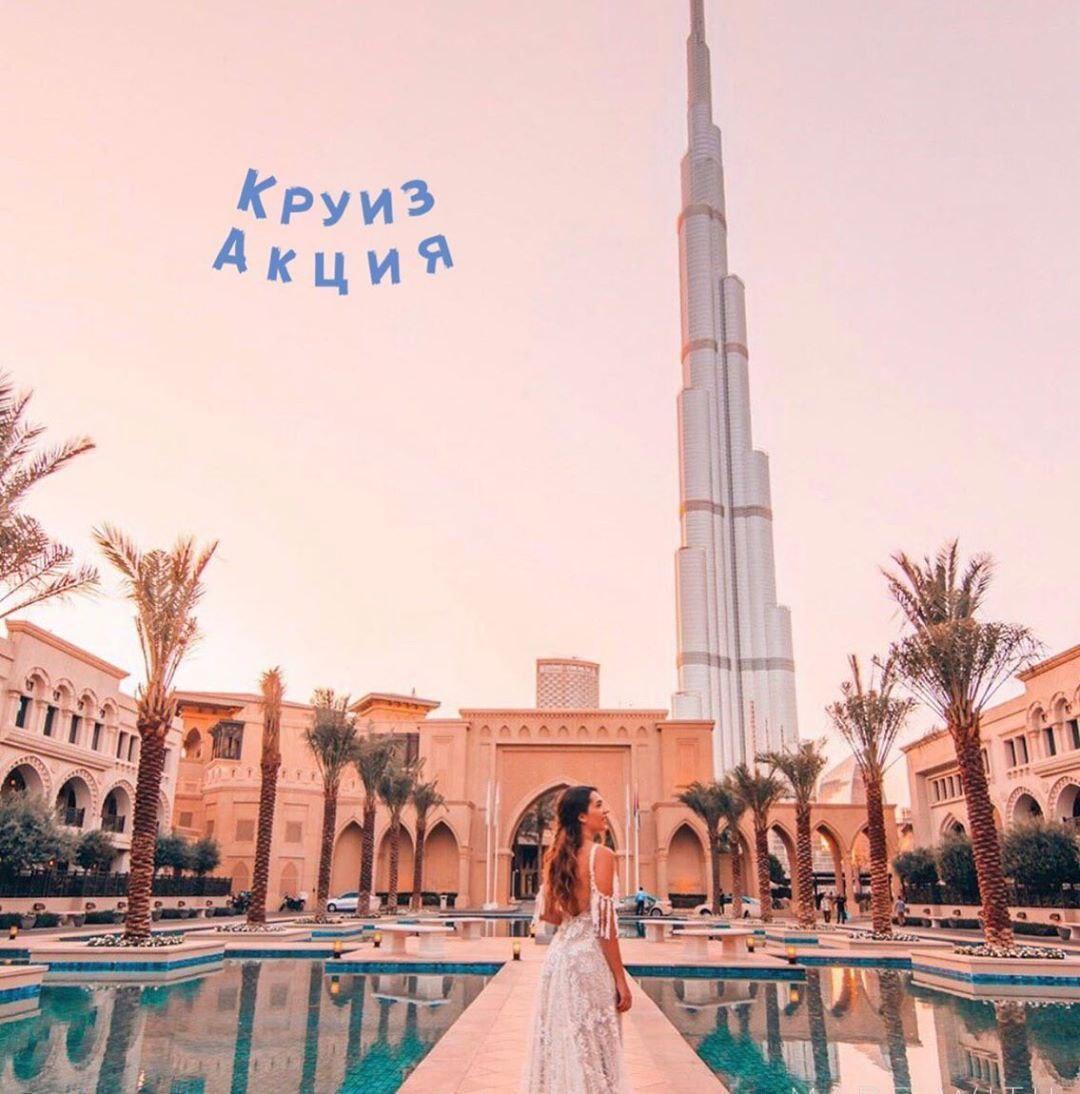 Круиз, ОАЭ, Катар, Sparkle Travel