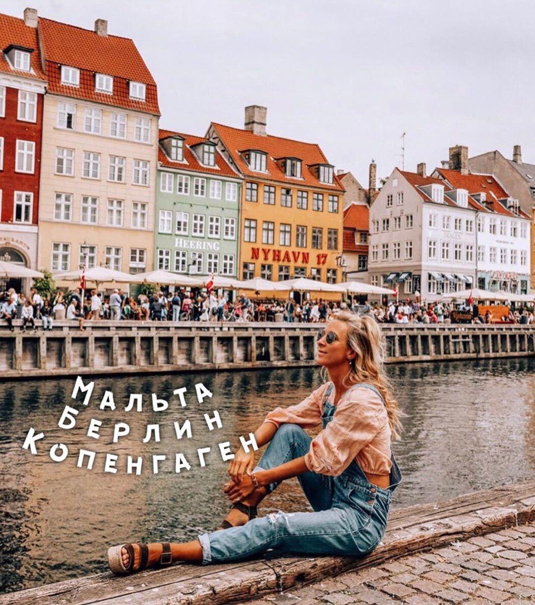 Мальта, Берлин, Копенгаген, Sparkle Travel
