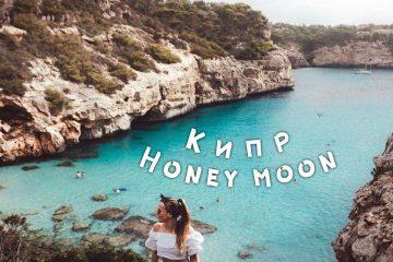 Свадебное путешествие, honey moon, Кипр, Sparkle Travel